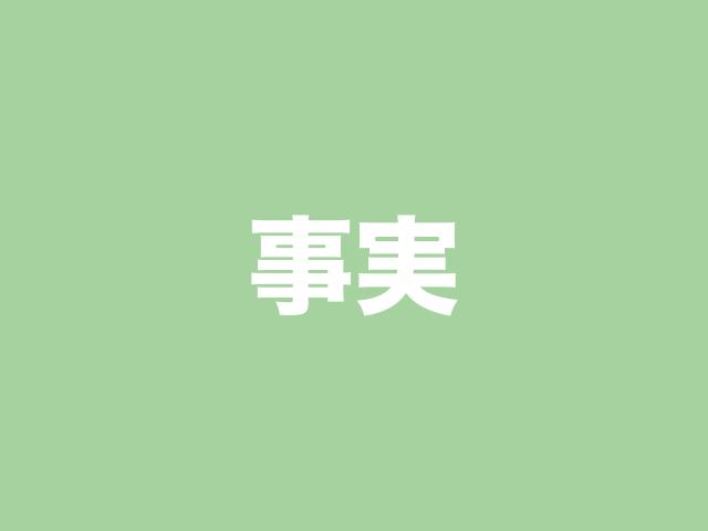 事実.com